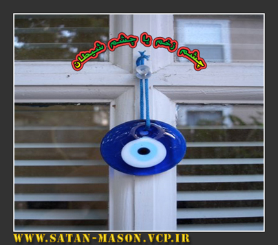 چشم زخم یا چشم شیطان!!!
