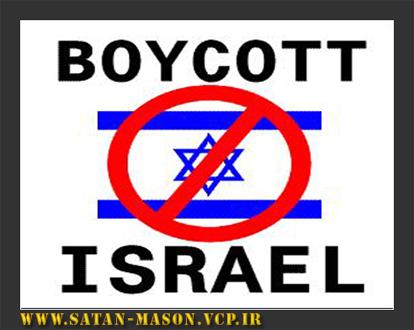 کالاهای اسرائیلی